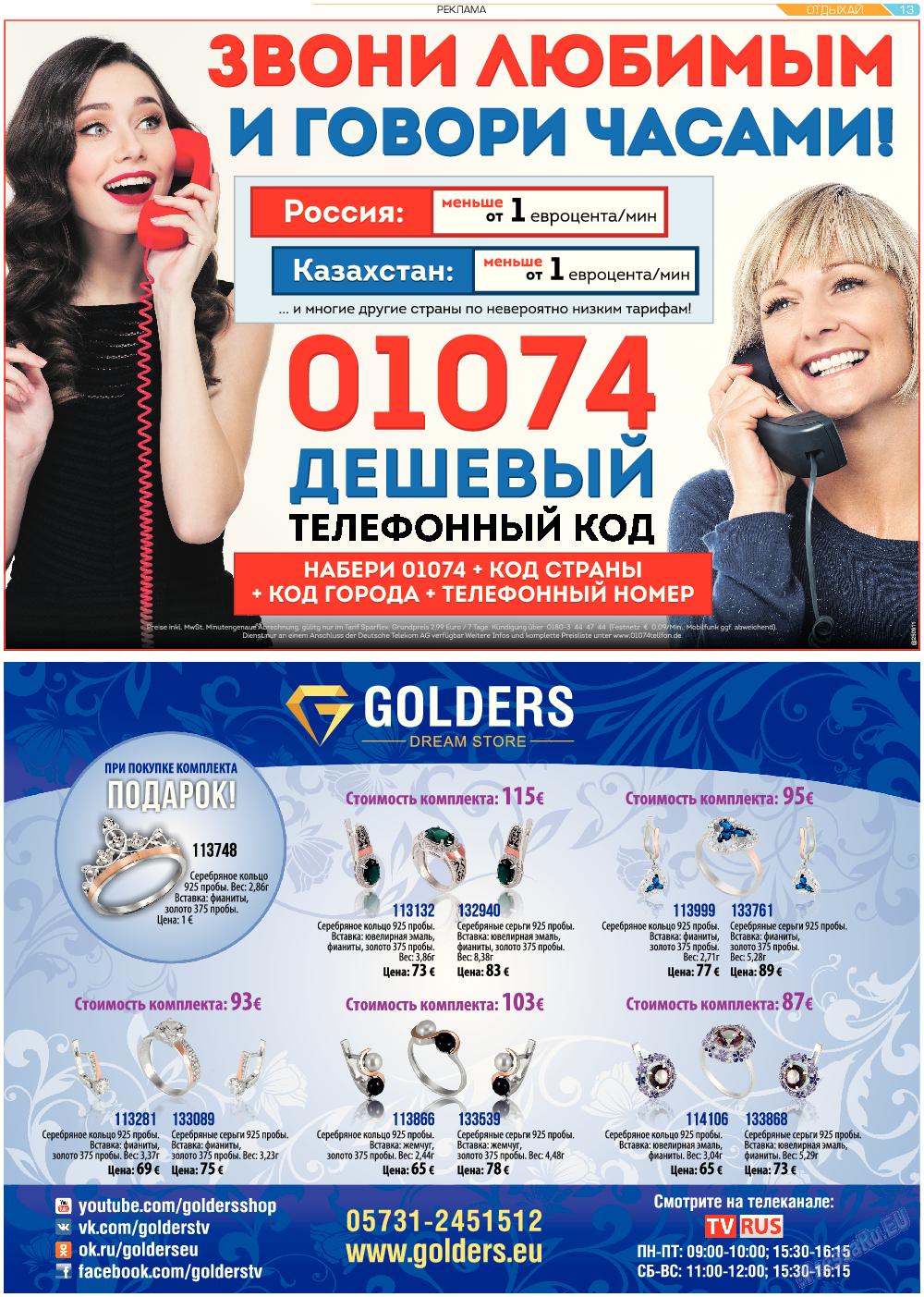 Отдыхай-Купи-продай (газета). 2017 год, номер 2, стр. 13