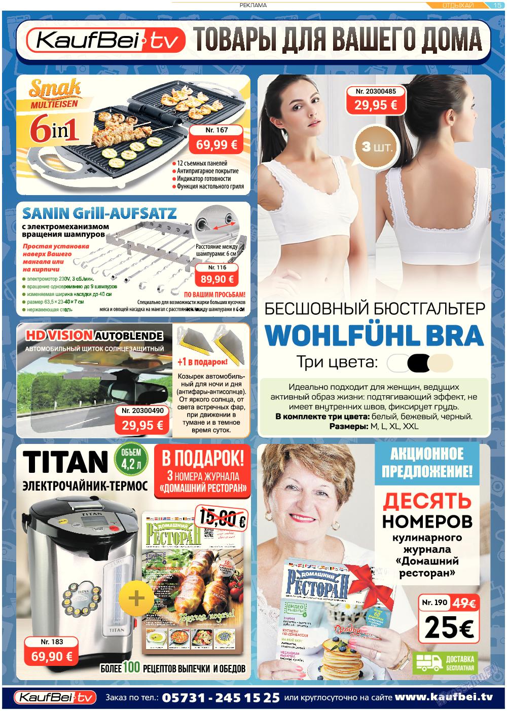 Отдыхай-Купи-продай (газета). 2017 год, номер 2, стр. 15