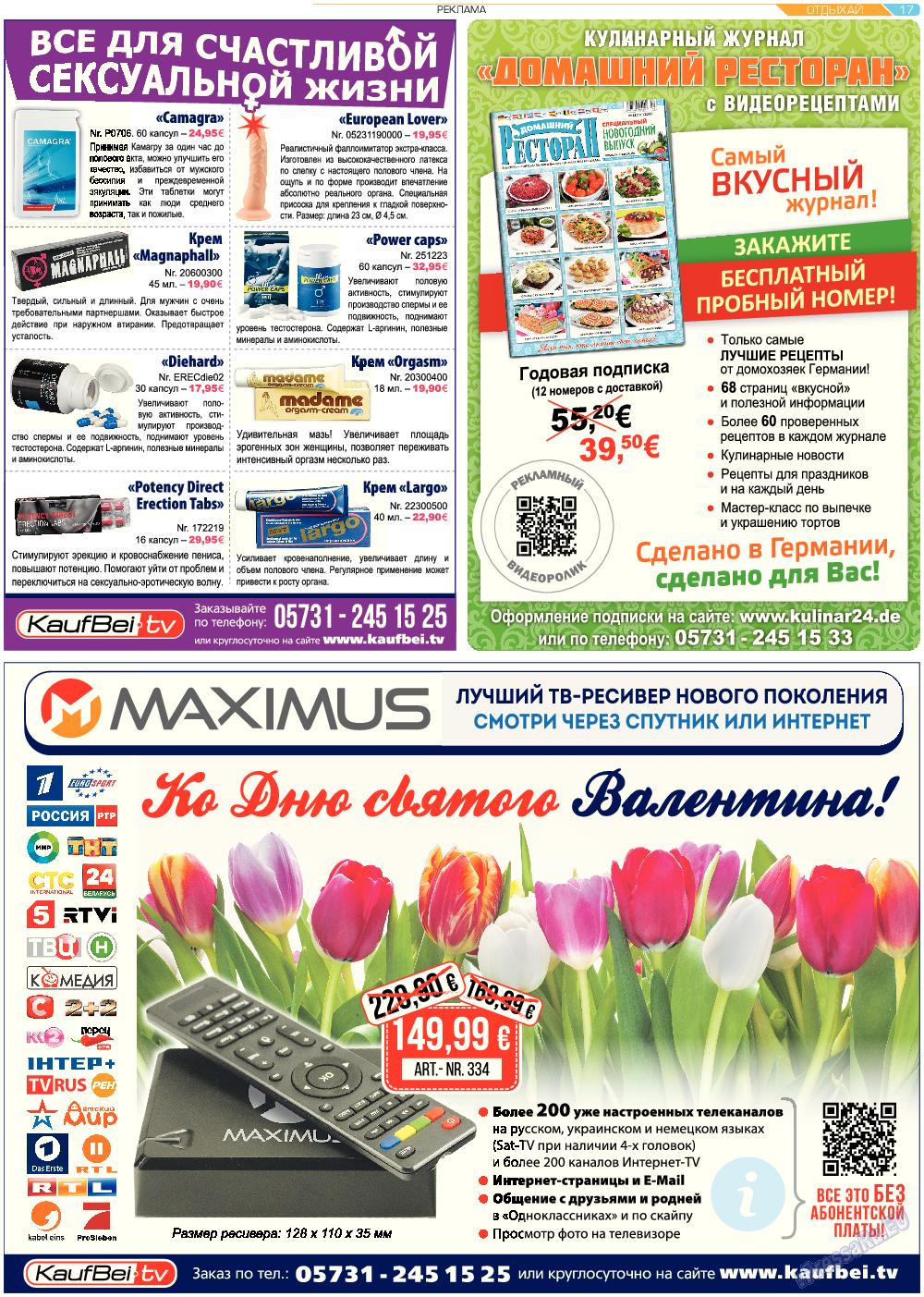 Отдыхай-Купи-продай (газета). 2017 год, номер 2, стр. 17
