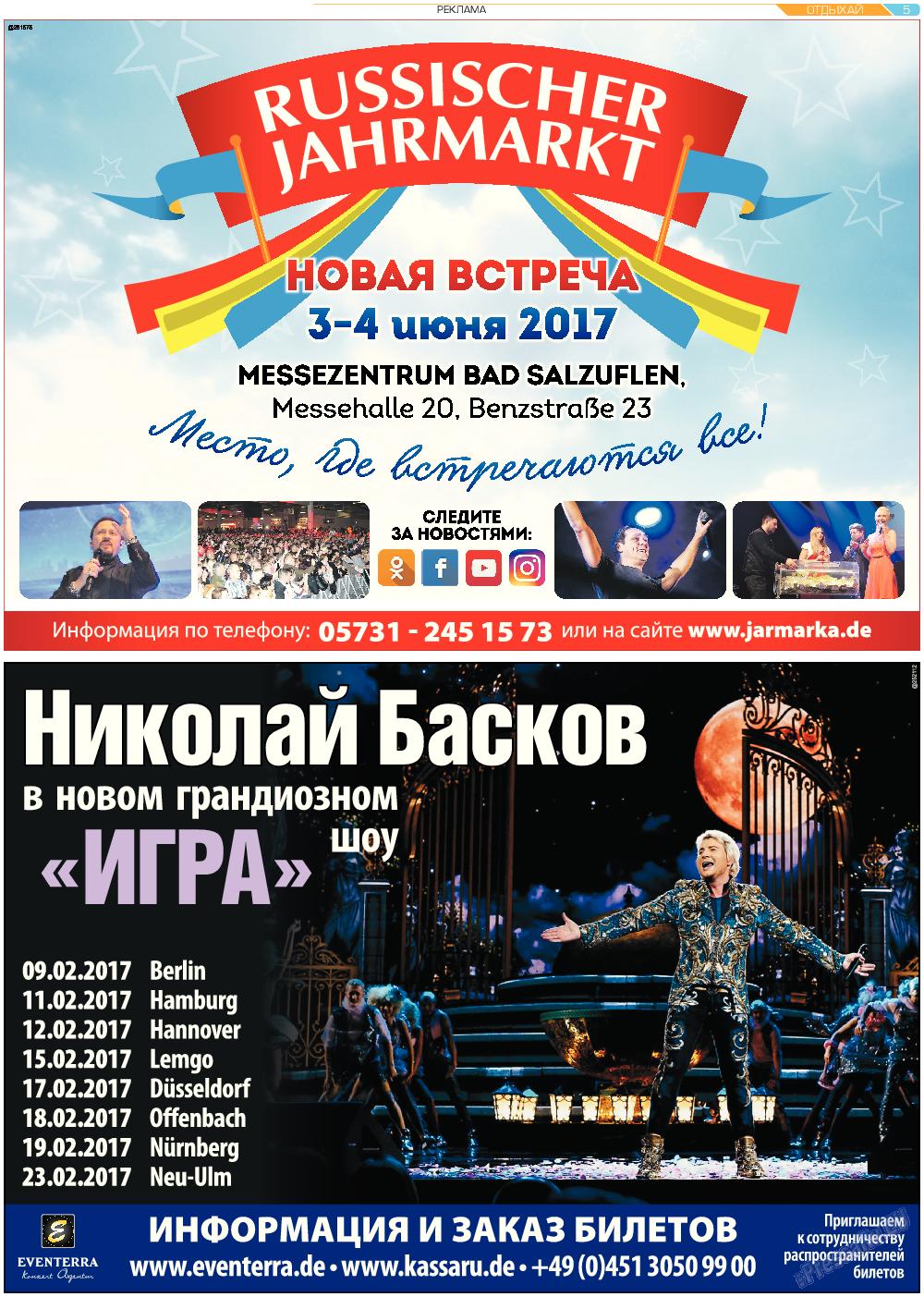 Отдыхай-Купи-продай (газета). 2017 год, номер 2, стр. 5