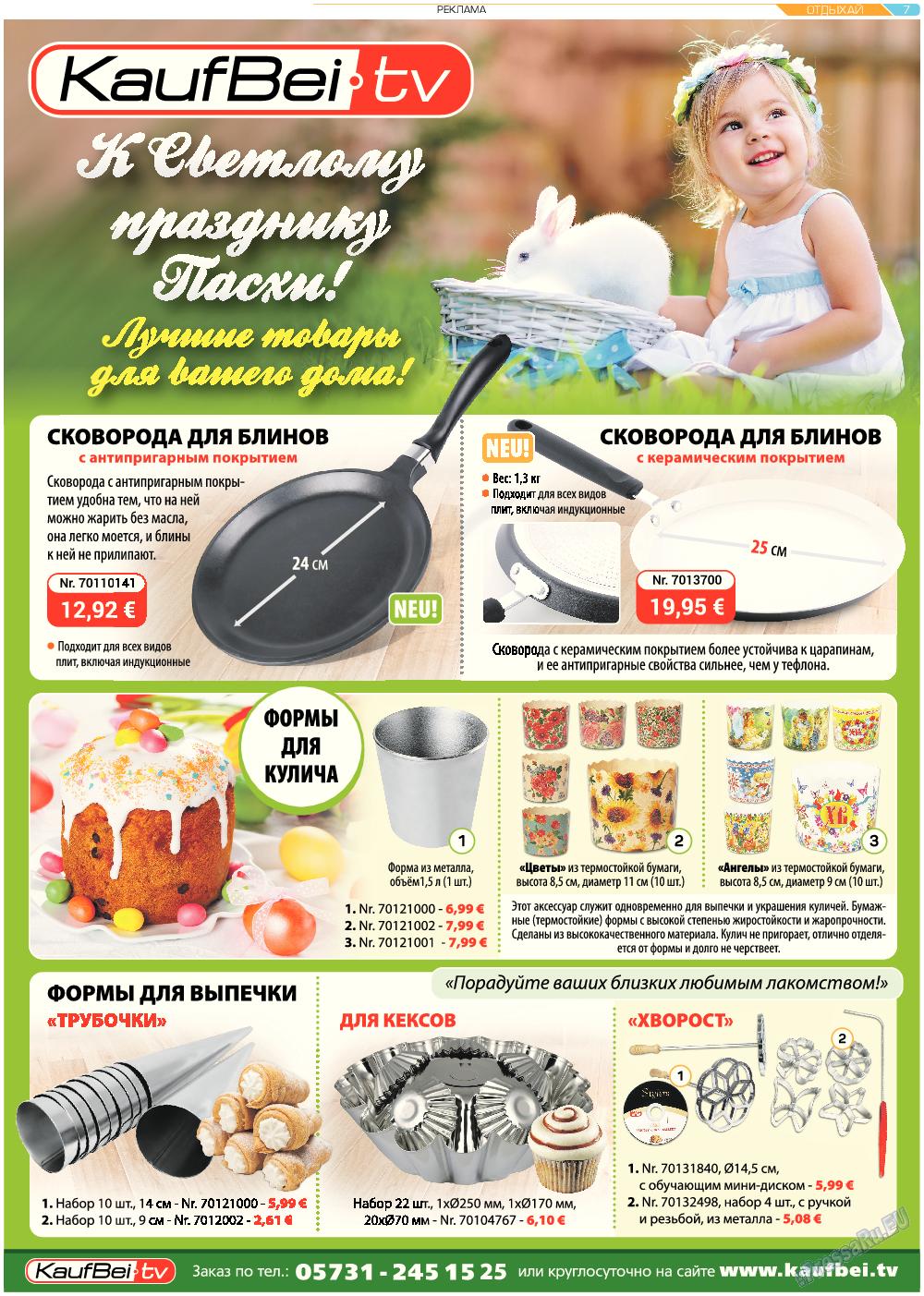 Отдыхай-Купи-продай (газета). 2017 год, номер 2, стр. 7