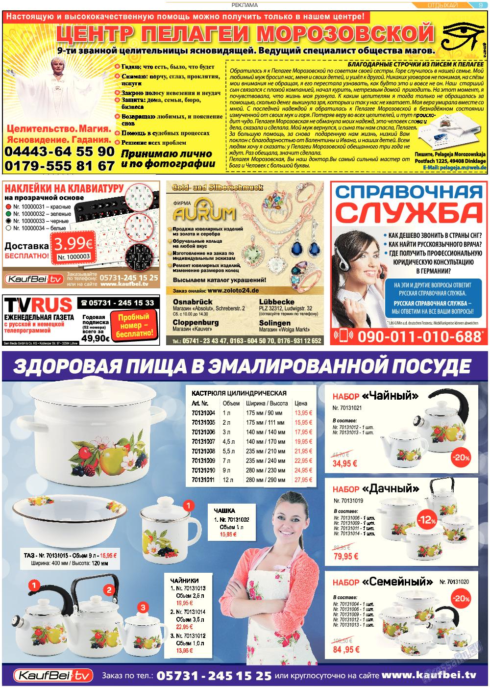 Отдыхай-Купи-продай (газета). 2017 год, номер 2, стр. 9