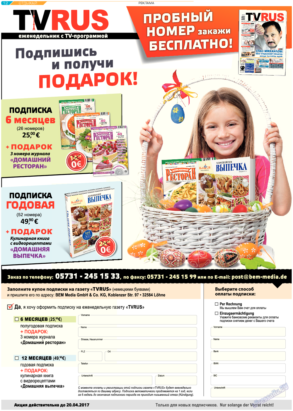 Отдыхай-Купи-продай (газета). 2017 год, номер 3, стр. 12
