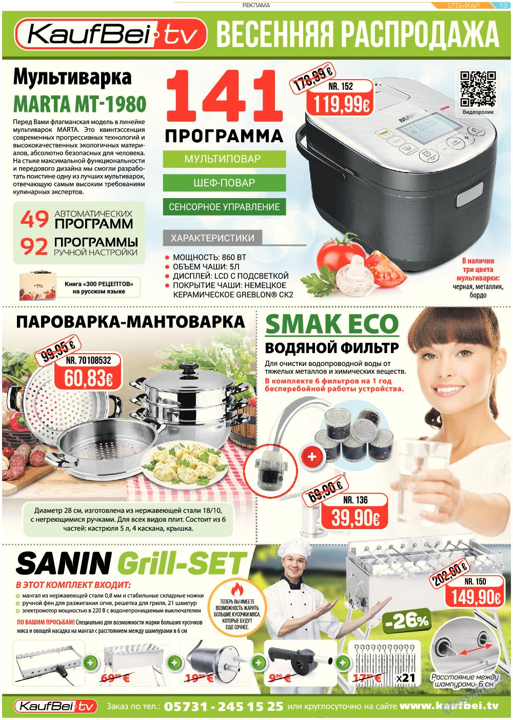 Отдыхай-Купи-продай (газета). 2017 год, номер 3, стр. 13