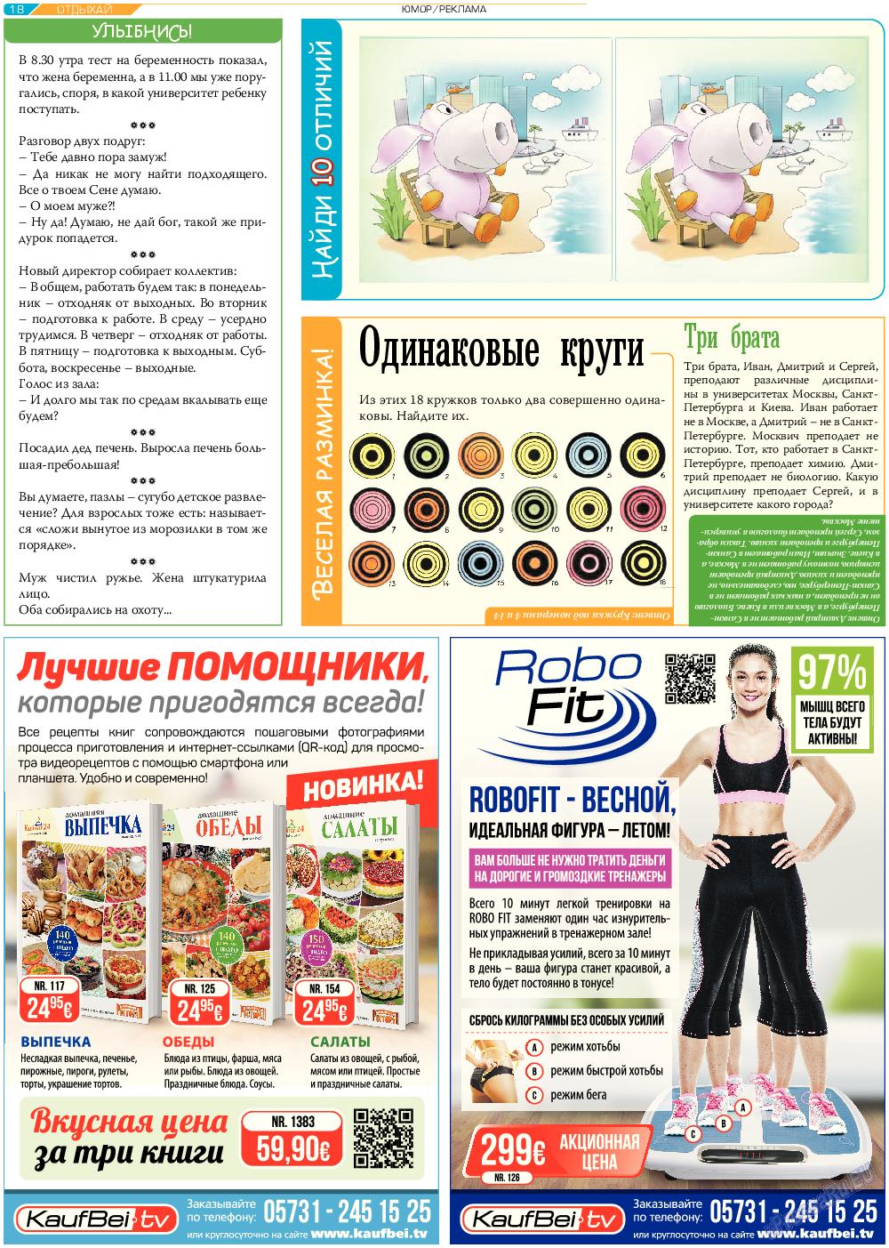 Отдыхай-Купи-продай (газета). 2017 год, номер 3, стр. 18