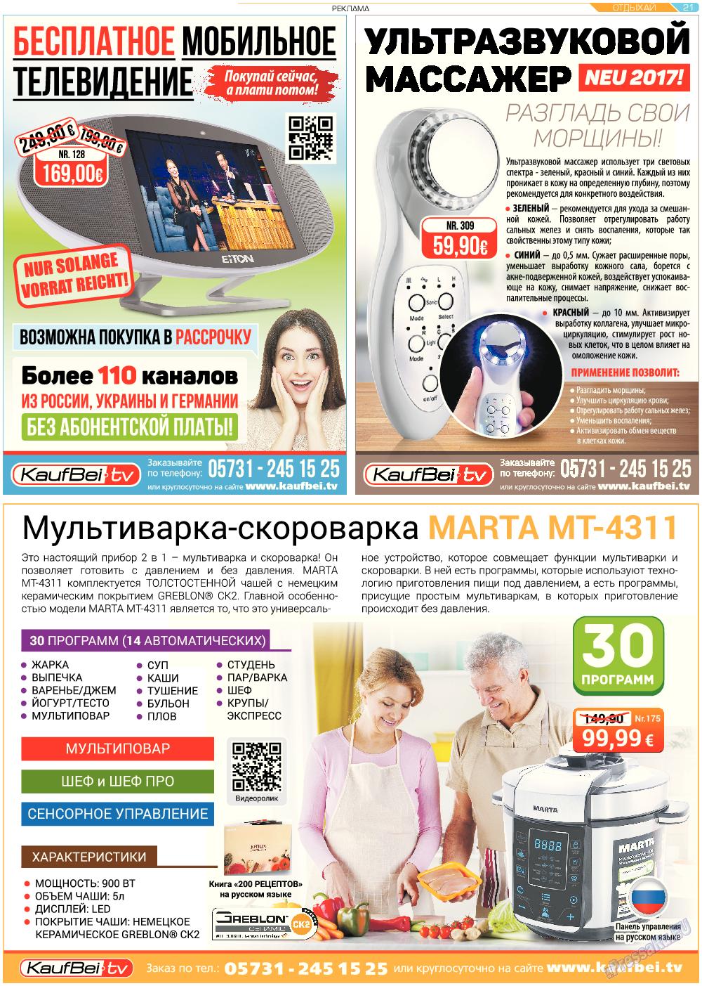 Отдыхай-Купи-продай (газета). 2017 год, номер 3, стр. 21