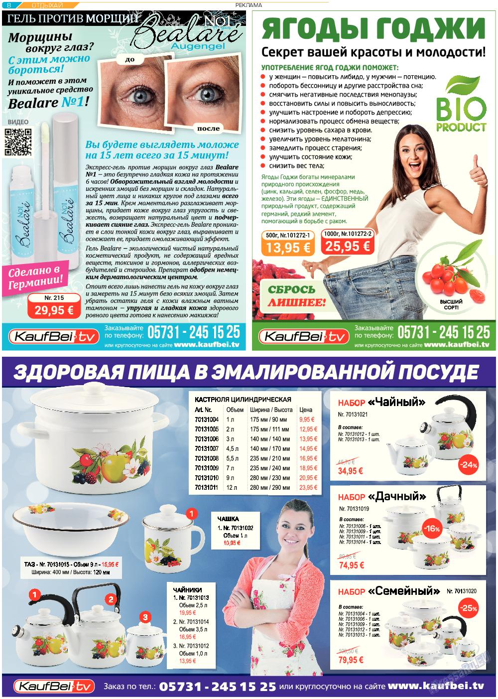 Отдыхай-Купи-продай (газета). 2017 год, номер 3, стр. 8