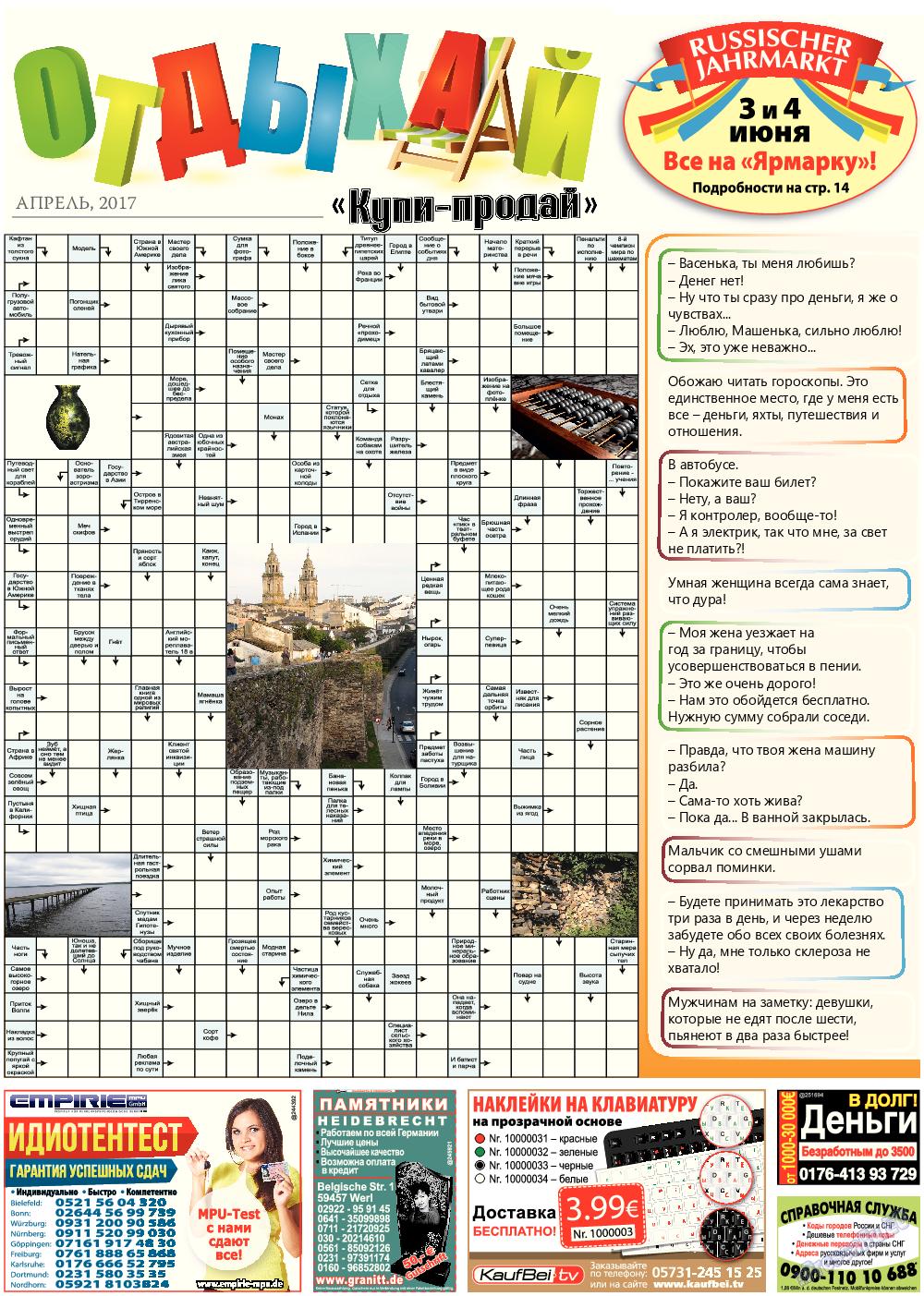 Отдыхай-Купи-продай (газета). 2017 год, номер 4, стр. 1