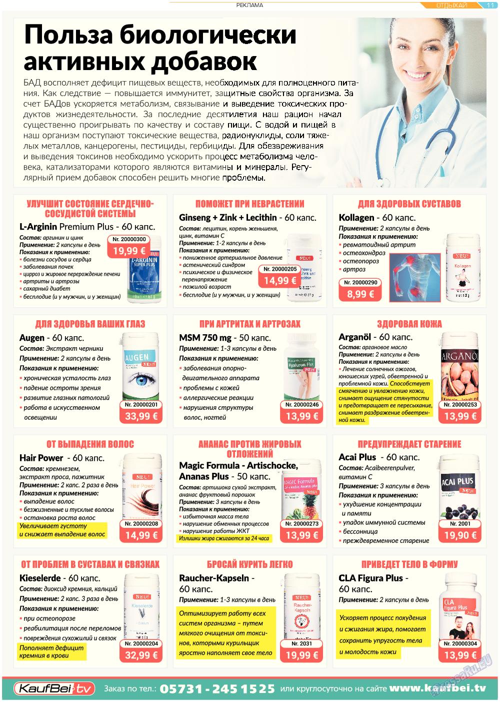 Отдыхай-Купи-продай (газета). 2017 год, номер 4, стр. 11