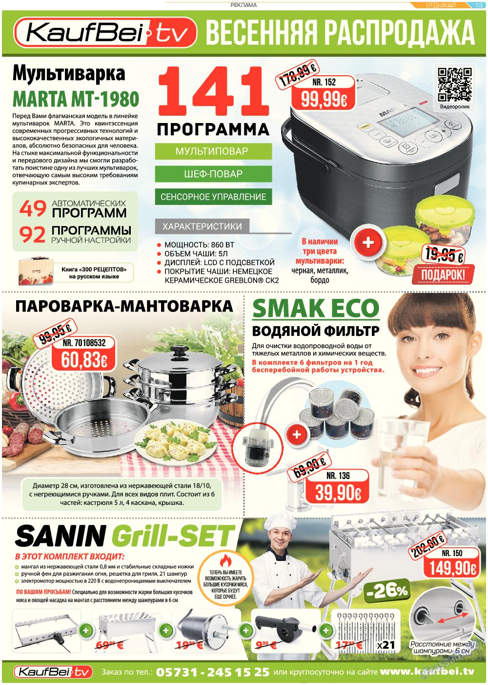 Отдыхай-Купи-продай (газета). 2017 год, номер 4, стр. 13