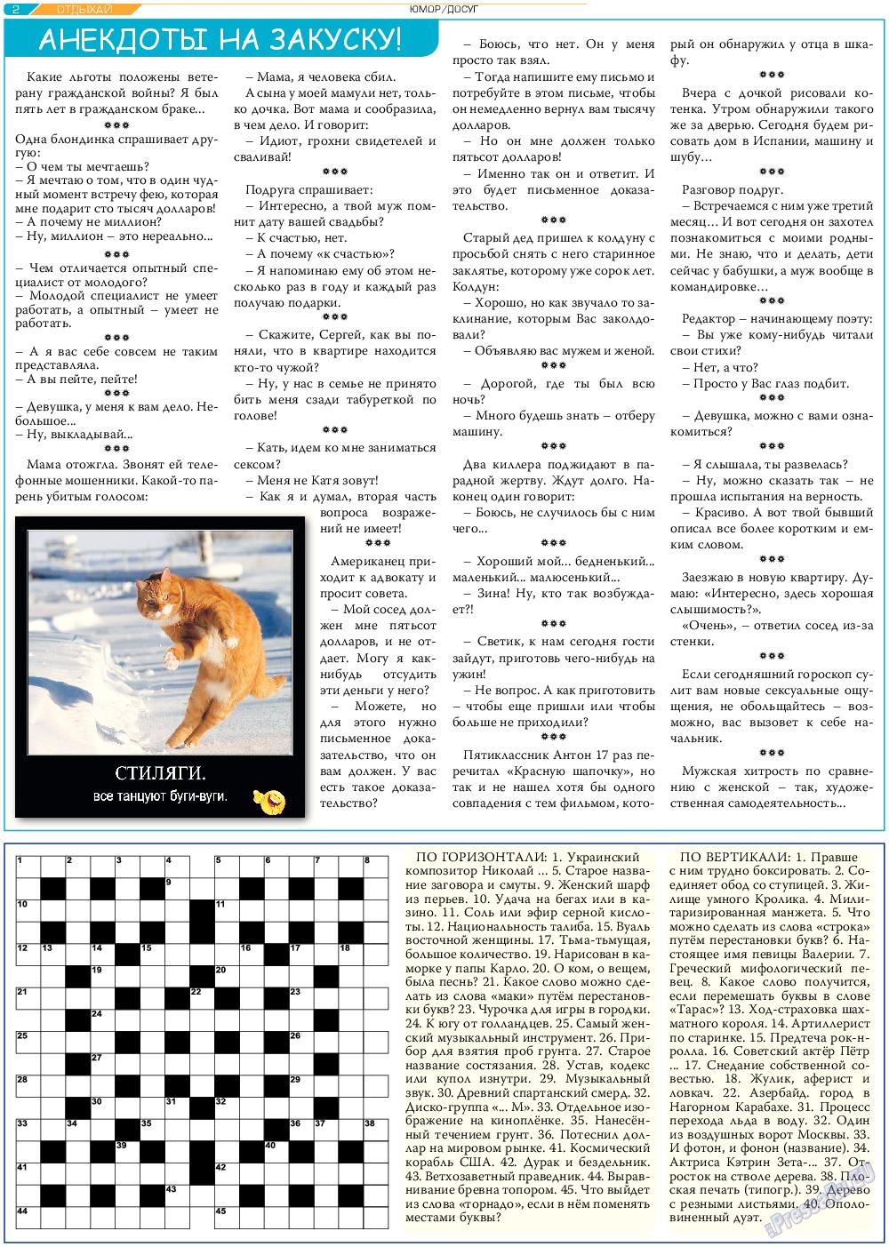 Отдыхай-Купи-продай (газета). 2017 год, номер 4, стр. 2