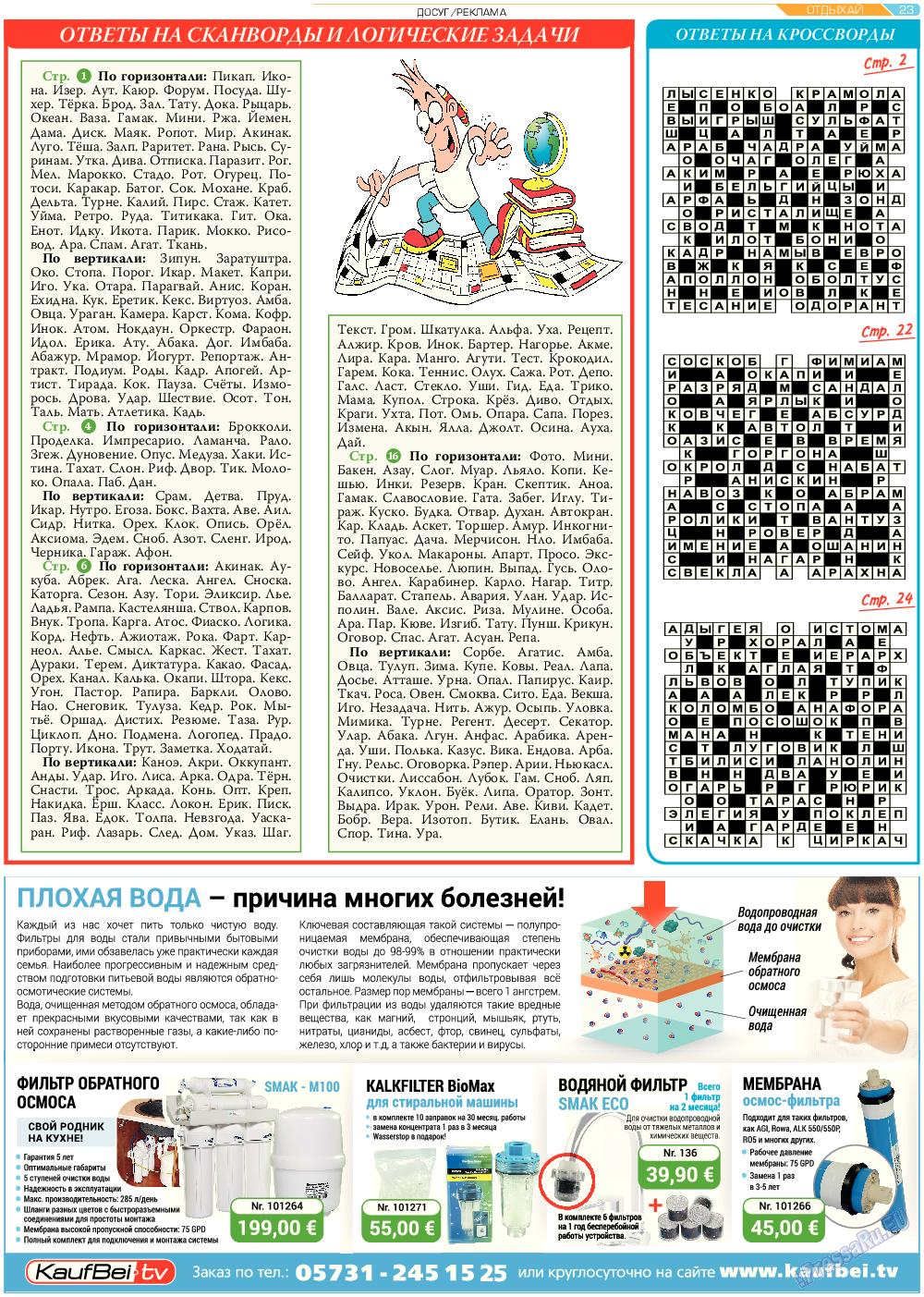 Отдыхай-Купи-продай (газета). 2017 год, номер 4, стр. 23
