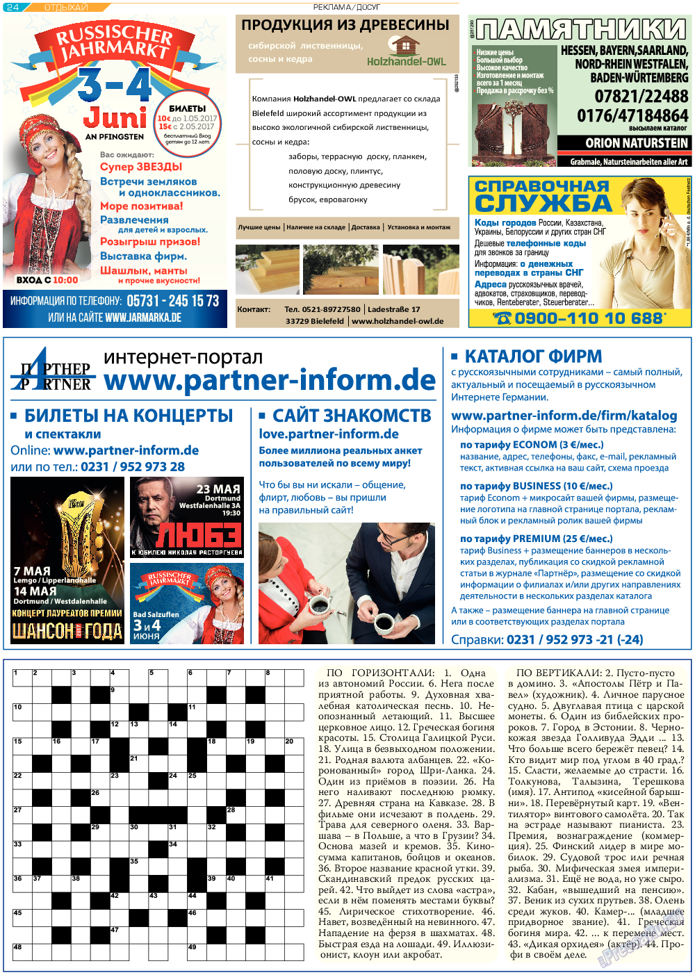 Отдыхай-Купи-продай (газета). 2017 год, номер 4, стр. 24