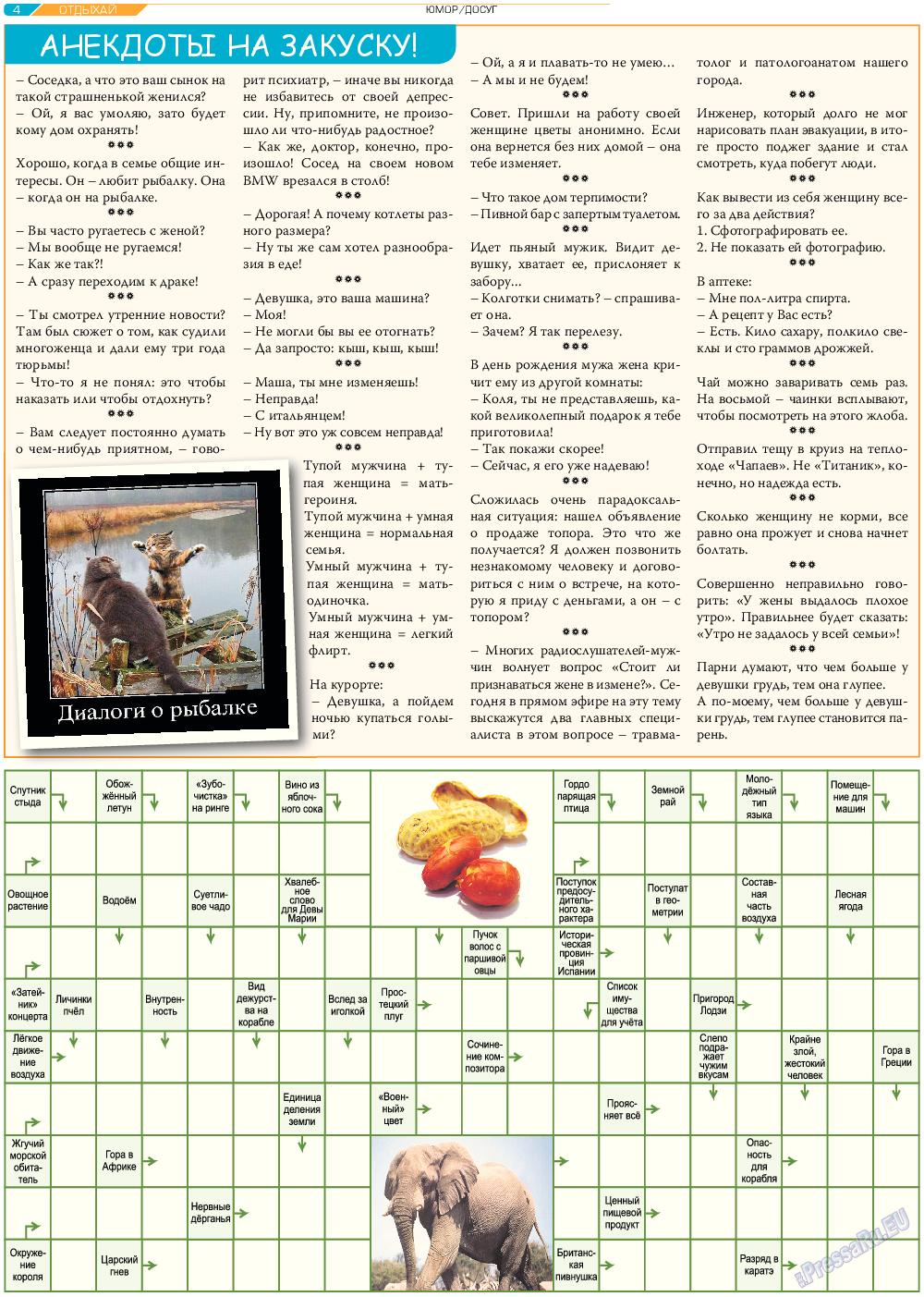 Отдыхай-Купи-продай (газета). 2017 год, номер 4, стр. 4