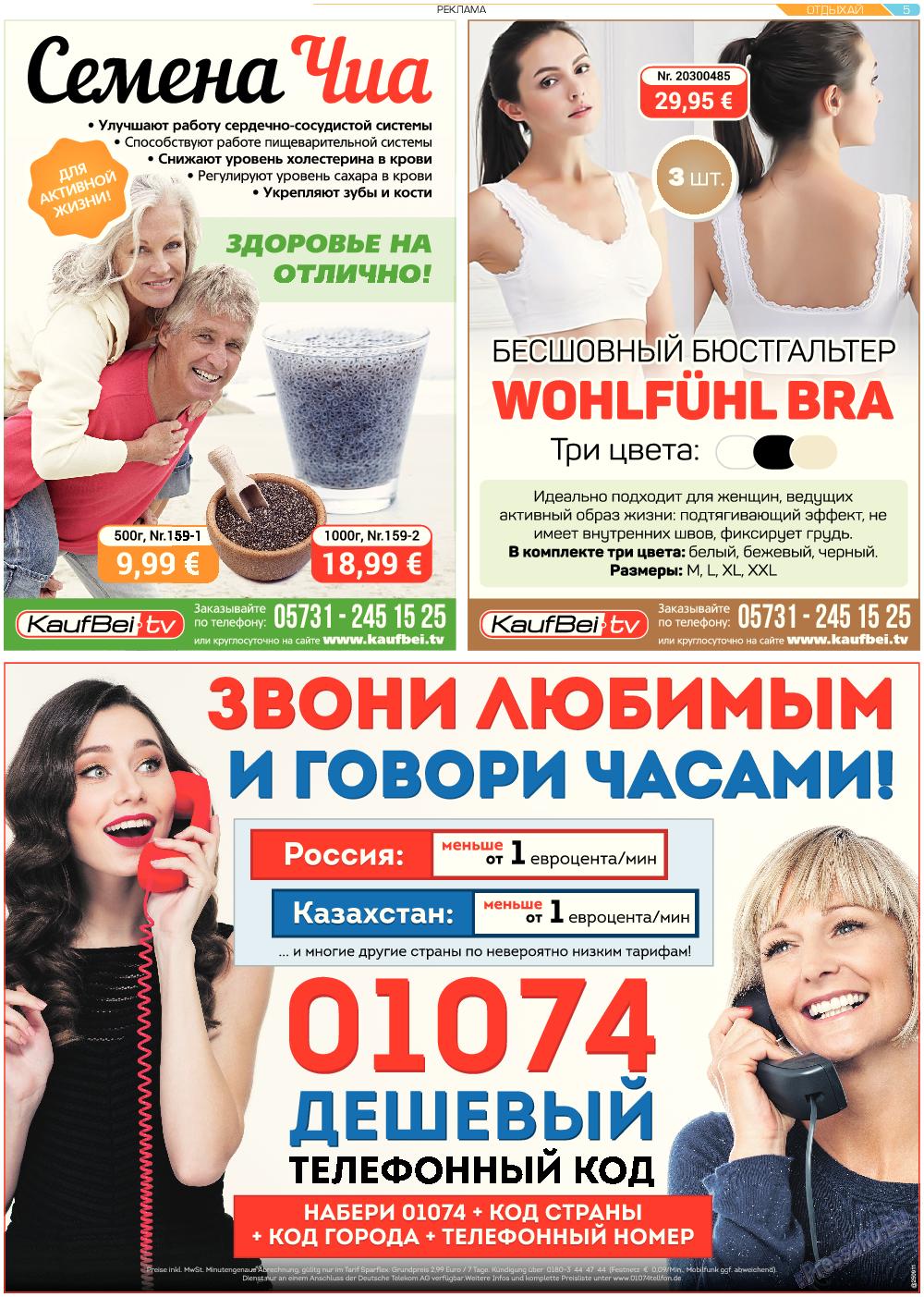 Отдыхай-Купи-продай (газета). 2017 год, номер 4, стр. 5