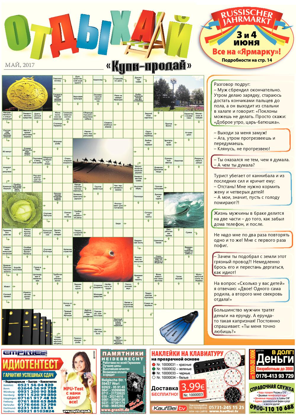 Отдыхай-Купи-продай (газета). 2017 год, номер 5, стр. 1