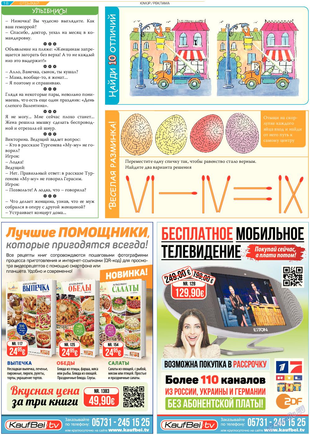 Отдыхай-Купи-продай (газета). 2017 год, номер 5, стр. 18