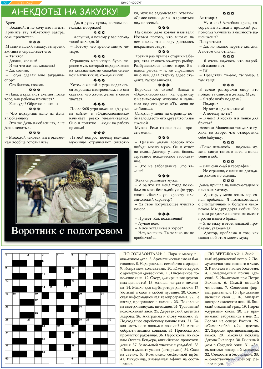 Отдыхай-Купи-продай (газета). 2017 год, номер 5, стр. 22