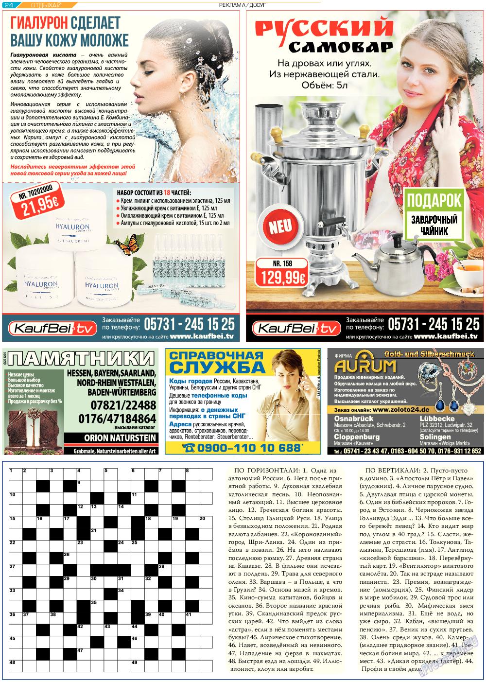 Отдыхай-Купи-продай (газета). 2017 год, номер 5, стр. 24