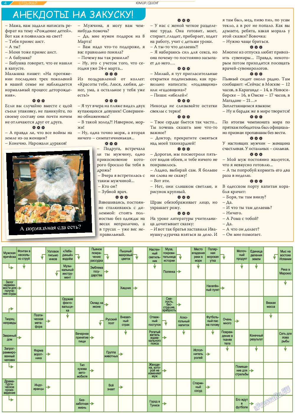 Отдыхай-Купи-продай (газета). 2017 год, номер 5, стр. 4