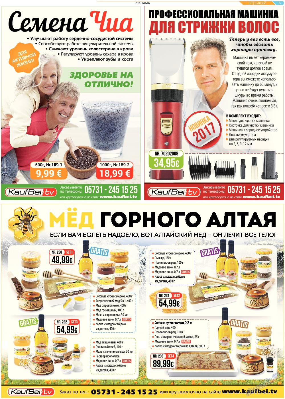 Отдыхай-Купи-продай (газета). 2017 год, номер 5, стр. 5