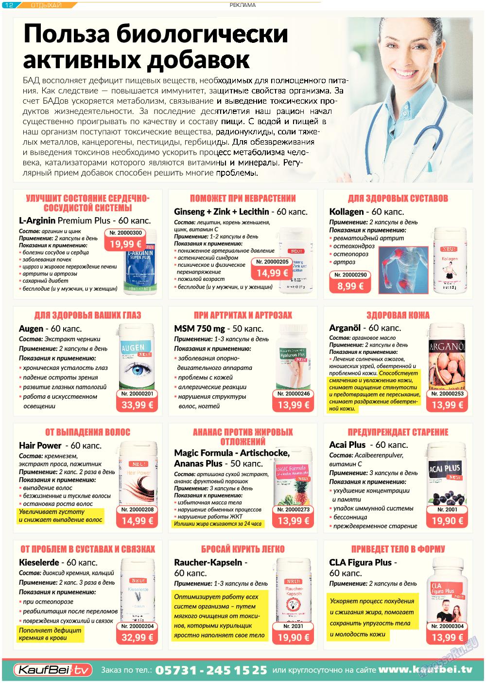 Отдыхай-Купи-продай (газета). 2017 год, номер 7, стр. 12
