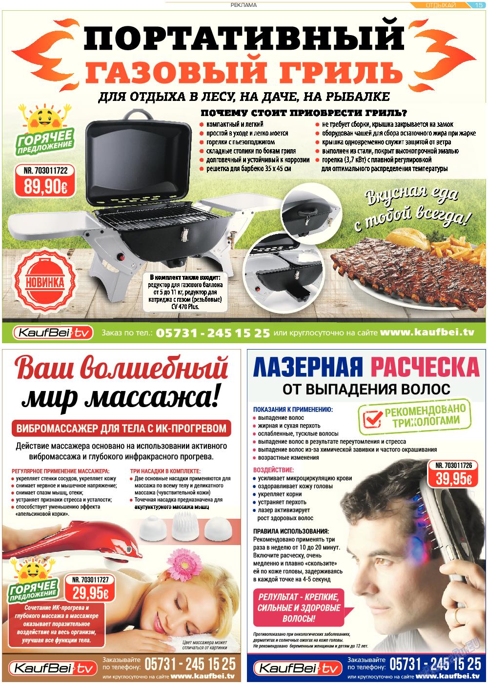 Отдыхай-Купи-продай (газета). 2017 год, номер 7, стр. 15
