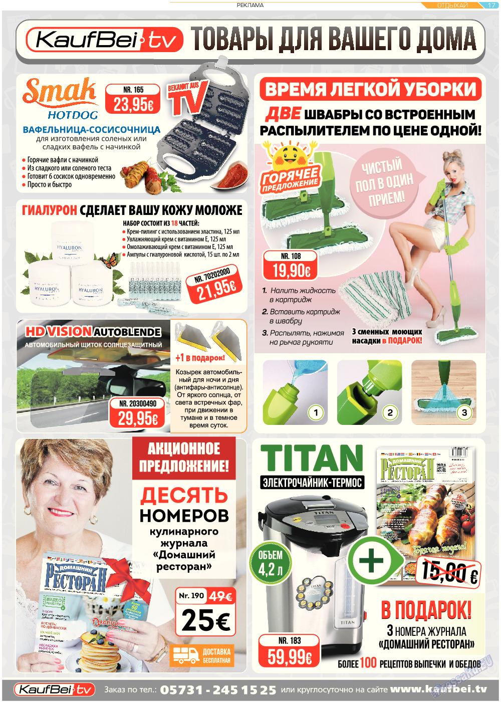 Отдыхай-Купи-продай (газета). 2017 год, номер 7, стр. 17
