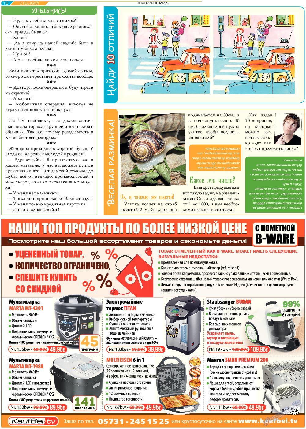 Отдыхай-Купи-продай (газета). 2017 год, номер 7, стр. 18