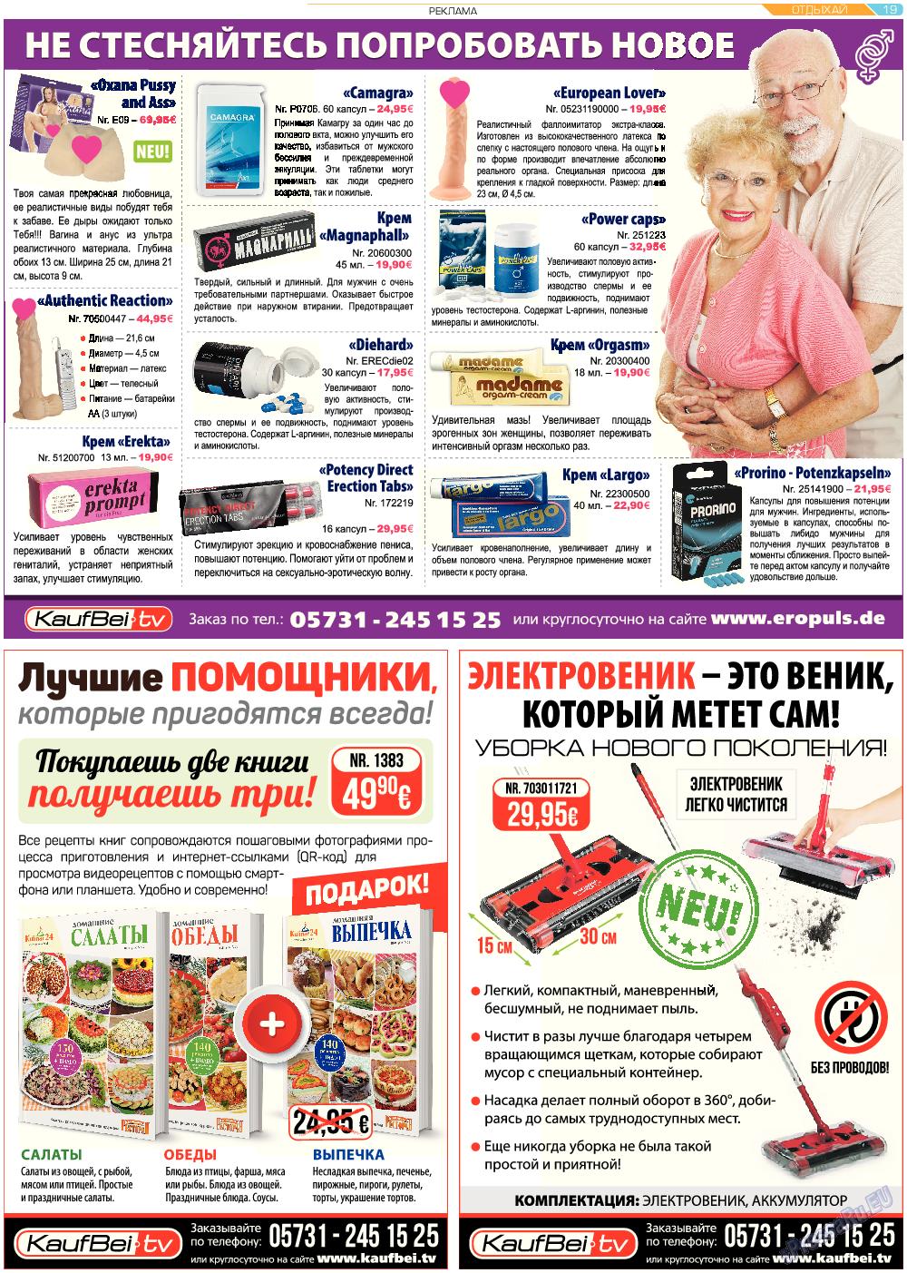Отдыхай-Купи-продай (газета). 2017 год, номер 7, стр. 19