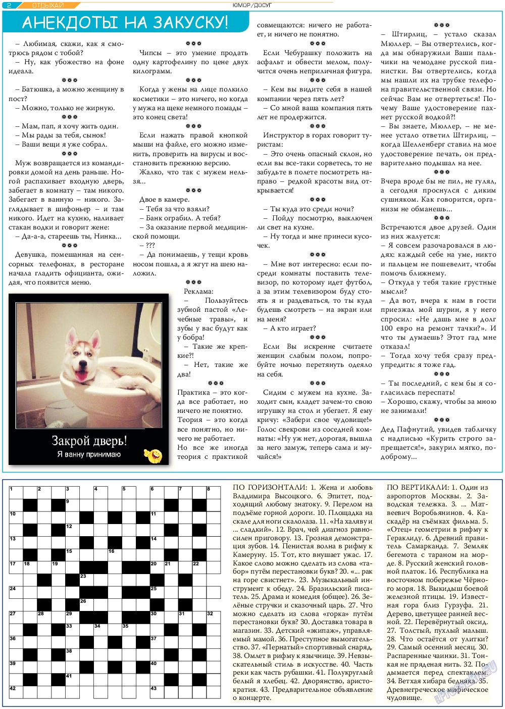 Отдыхай-Купи-продай (газета). 2017 год, номер 7, стр. 2
