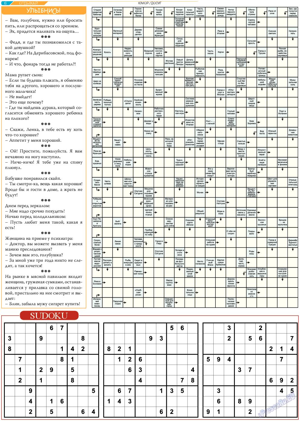 Отдыхай-Купи-продай (газета). 2017 год, номер 7, стр. 6