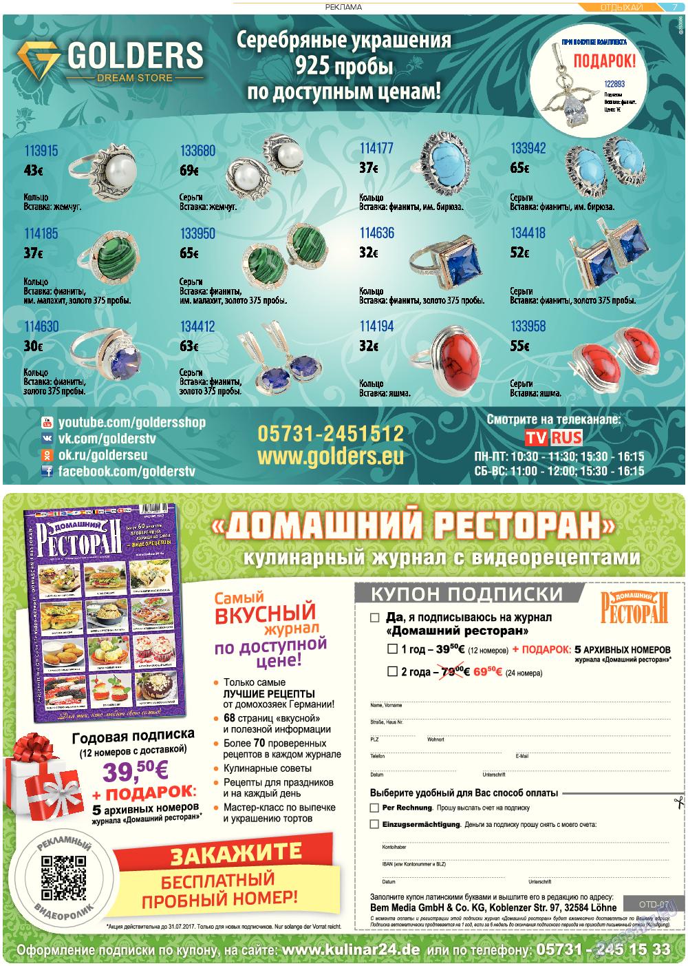 Отдыхай-Купи-продай (газета). 2017 год, номер 7, стр. 7