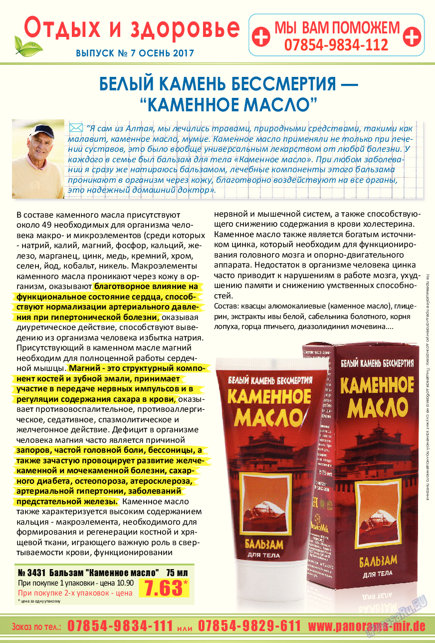 Отдых и здоровье (журнал). 2017 год, номер 7, стр. 1