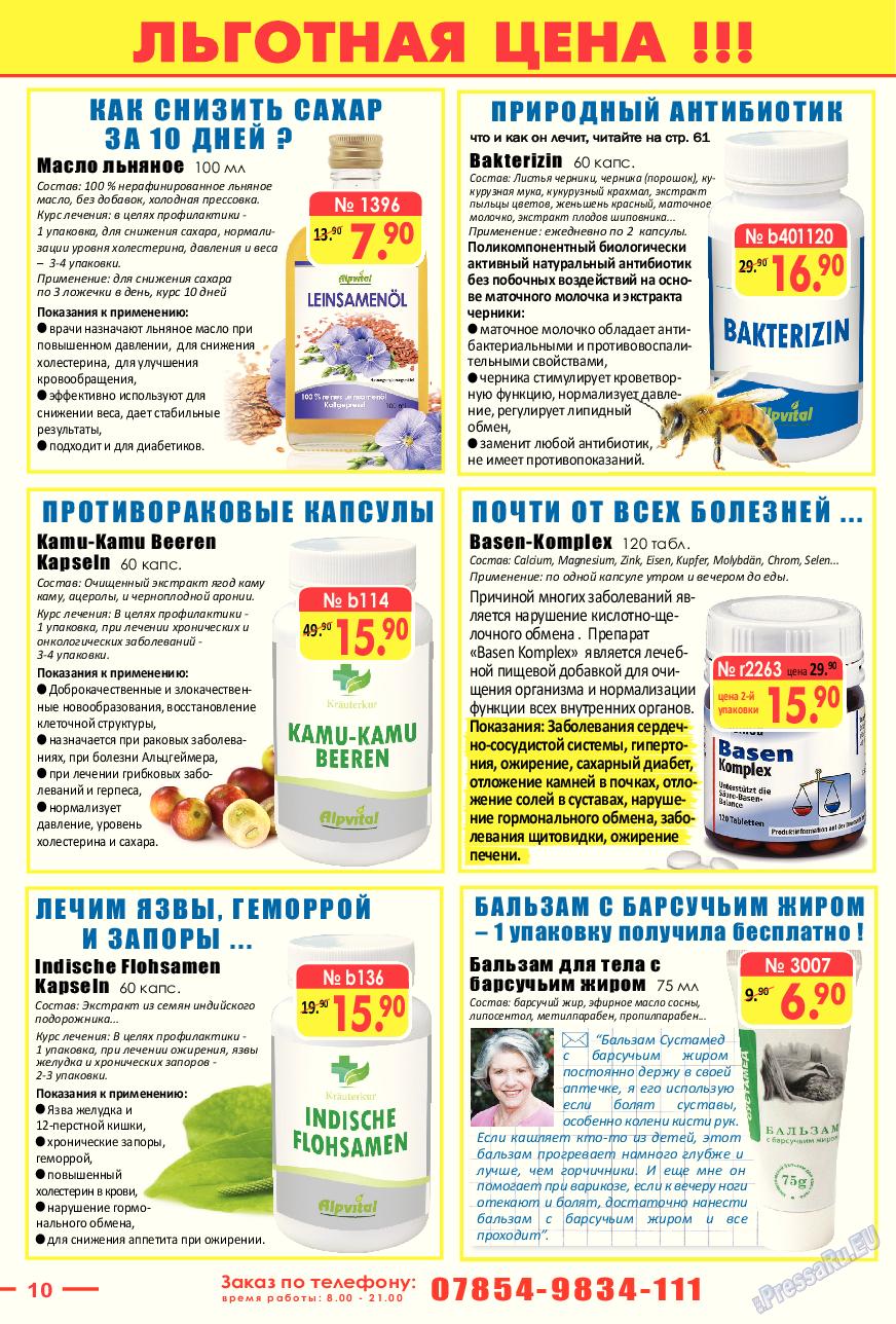 Отдых и здоровье (журнал). 2017 год, номер 7, стр. 10