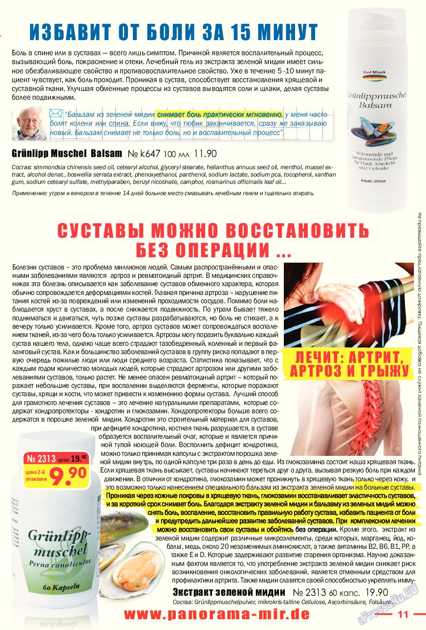 Отдых и здоровье (журнал). 2017 год, номер 7, стр. 11