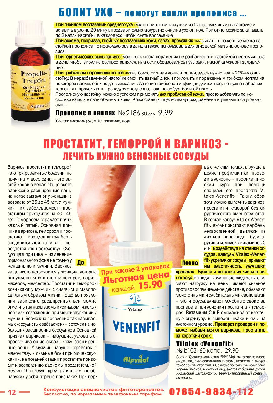 Отдых и здоровье (журнал). 2017 год, номер 7, стр. 12