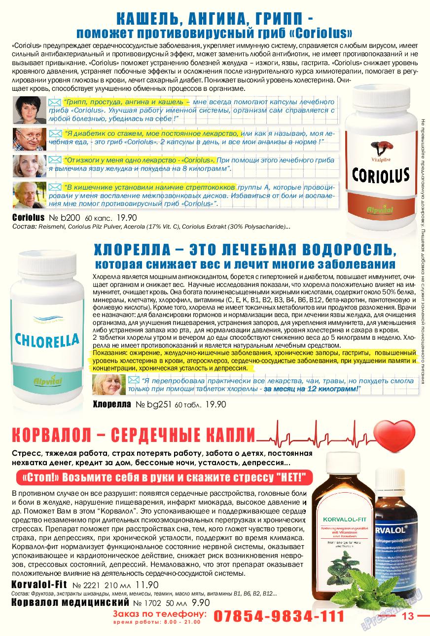 Отдых и здоровье (журнал). 2017 год, номер 7, стр. 13