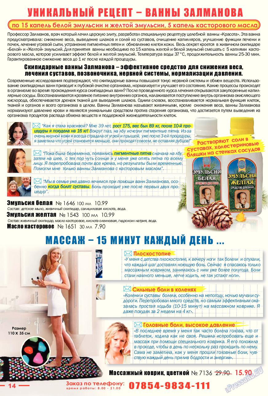 Отдых и здоровье (журнал). 2017 год, номер 7, стр. 14