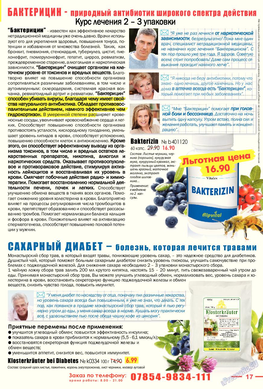 Отдых и здоровье (журнал). 2017 год, номер 7, стр. 17