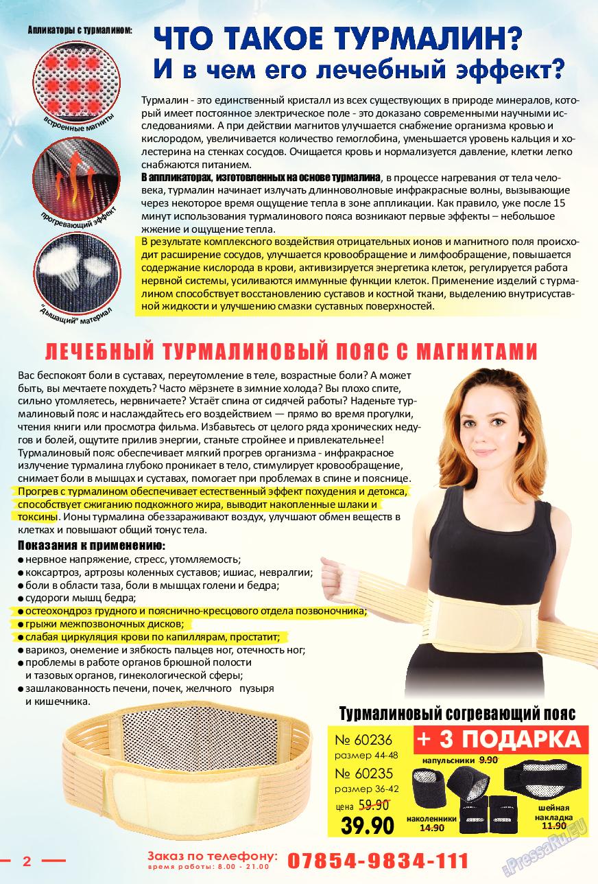 Отдых и здоровье (журнал). 2017 год, номер 7, стр. 2