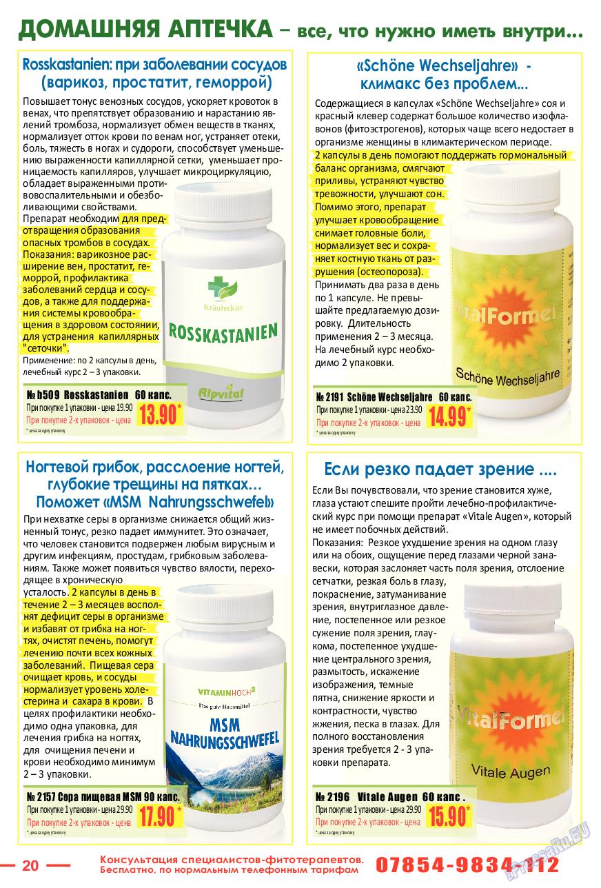 Отдых и здоровье (журнал). 2017 год, номер 7, стр. 20