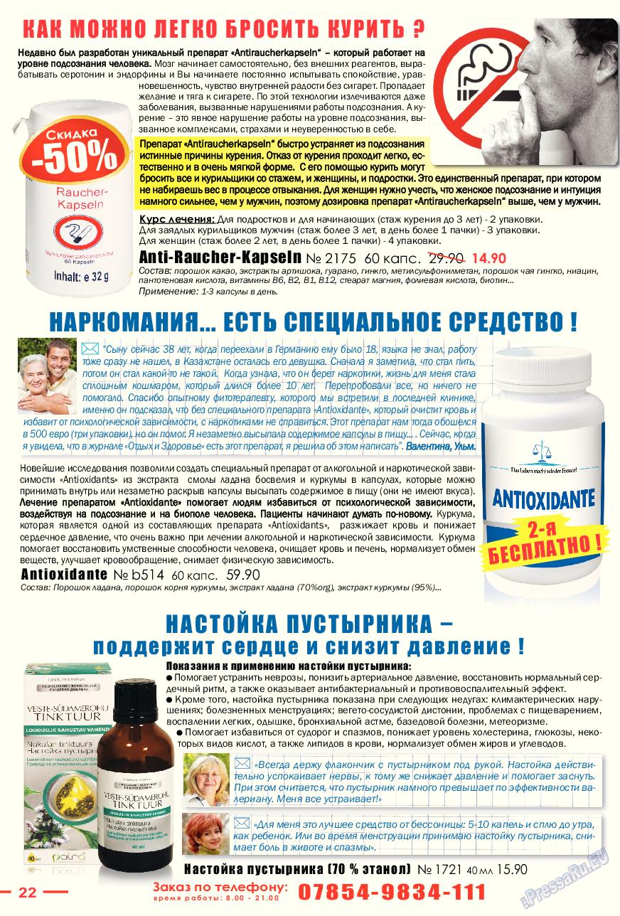 Отдых и здоровье (журнал). 2017 год, номер 7, стр. 22