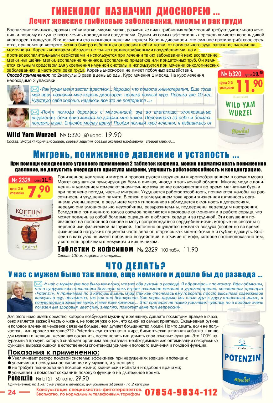 Отдых и здоровье (журнал). 2017 год, номер 7, стр. 24