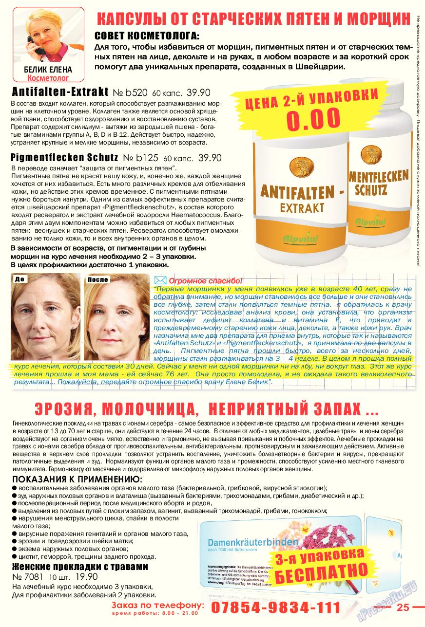 Отдых и здоровье (журнал). 2017 год, номер 7, стр. 25
