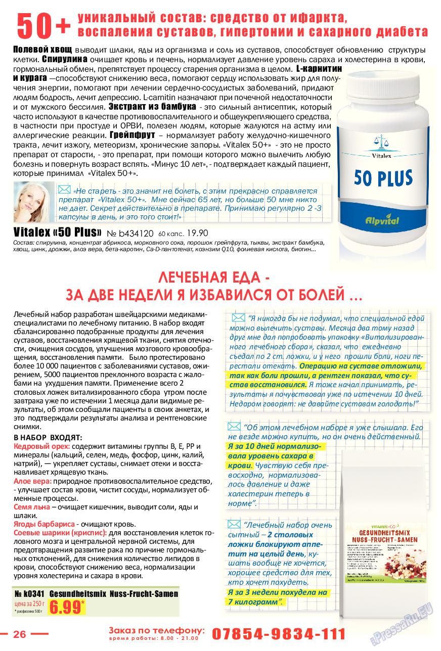 Отдых и здоровье (журнал). 2017 год, номер 7, стр. 26