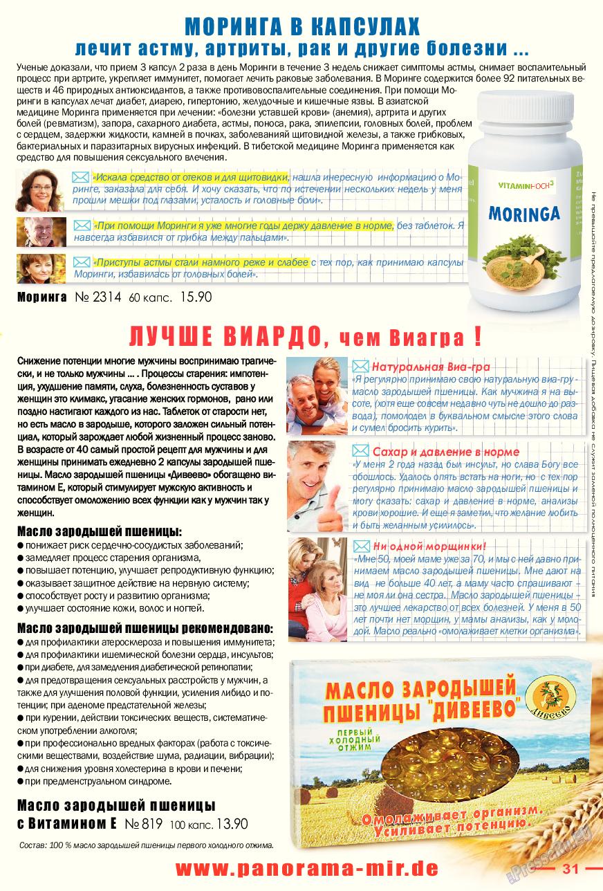 Отдых и здоровье (журнал). 2017 год, номер 7, стр. 31