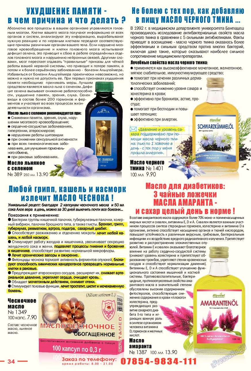 Отдых и здоровье (журнал). 2017 год, номер 7, стр. 34