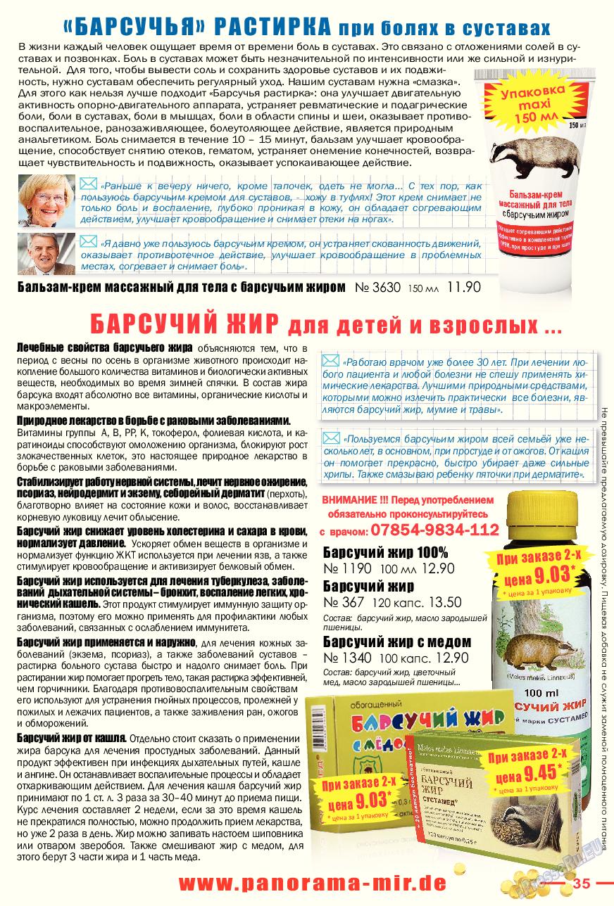 Отдых и здоровье (журнал). 2017 год, номер 7, стр. 35