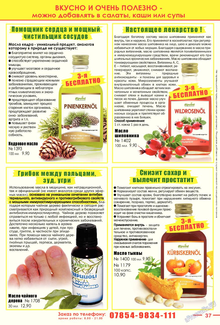 Отдых и здоровье (журнал). 2017 год, номер 7, стр. 37
